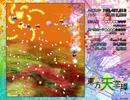 【ネタバレ注意】東方天空璋Lunatic 魔理沙冬 1/2