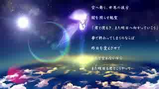 歌詞 アスノヨゾラ 哨戒班 【IA】アスノヨゾラ哨戒班【オリジナル】 (sm24276234)