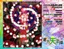 【ネタバレ注意】東方天空璋Lunatic 文秋 1/2