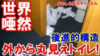【丸見えトイレに世界が唖然】 アレを握って女子学生とアイコンタクト!