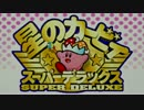 【実況】星のカービィスーパーデラックス Part1【祝25周年】