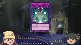 【遊戯王】ゆっくり解説「マクロコスモス」【OCG】