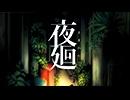 『夜廻』をクリアするまで実況プレイ【par