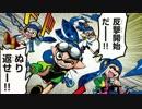 【コミックアニメ】Splatoon(スプラトゥーン) #1 ライダー