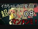 【スプラトゥーン2】イカちゃんの可愛さは超マンメンミ!08【ゆっくり】
