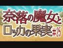 【奈落の魔女とロッカの果実】王道RPGを最後までプレイpart25【実況】