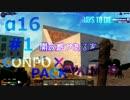 【7DTD a16】CONPO-PACKの建物がおしゃれ過ぎる件 part1【VAL...