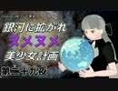 【Stellaris】銀河に拡がれヌメヌメ美少女計画 第二十九夜【ゆっくり実況】 thumbnail