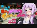 暑がりゆかりんのSplatoon2!!!!!!#3【結月ゆかり実況】