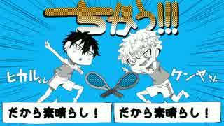 【手描きテニス】ちがう!!!【謙也&財前】
