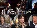 【夜桜亭日記 #54 after】水島総が視聴者の質問に答えます![桜H29/8/12]