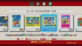 【実況】クラシックミニファミコン スーパーマリオBros.3で全国行脚 part1