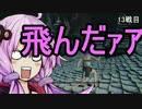 【Bloodborne】頭No派系脳筋?ゆかりのチキチキボーン初見プレイ Part46