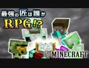 【日刊Minecraft】最強の匠は誰かRPG!?エンチャガチャ編4日目【4人実況】