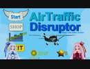 【VOICEROID実況】Air Traffic Disruptor業務日誌