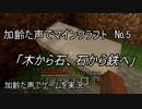 加齢た声でゲームを実況 マインクラフト №5~木から石、石から鉄へ~