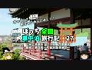 【ゆっくり】車中泊旅行記 27 広島編4 竹原 町並み保存地区
