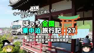 【ゆっくり】車中泊旅行記 27 広島編