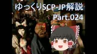 【ゆっくり解説】SCP-JPをサクサク紹介 Pa