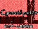 [ゲーム制作]Cynoroid#24[ゆっくり解説]