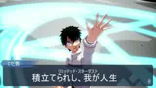 【第19回MMD杯本選】ゲーティアVSぐだ男宝具特殊演出【Fate Grand order】