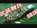 恐怖【半島有事】韓国や北朝鮮から「27万人」の難民が、日本へ漂着 (((