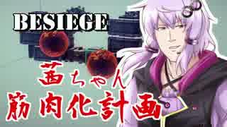 【Besiege】茜ちゃん筋肉化計画2セット目