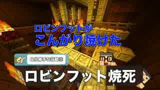 #9【Minecraft】お前らもっと自分勝手【黄
