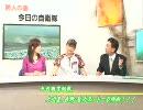大川総裁、長野・聖火リレーを一刀両断!2/3