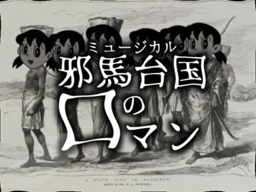 ミュージカル『調味料と邪馬台国の口マン』.mp69