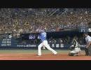 【2017/8/13】対阪神戦4回裏 柴田のタイムリーと筒香のホームランで追加点
