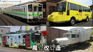 迷列車で行こう 北海道編24 ~元祖北海道用気動車 キハ11&12+α~