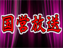 【生放送】国営放送 7月01日【アーカイブ】