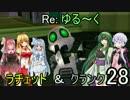 【VOICEROID実況】Re:ゆるーくラチェット&クランクpart28