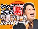 #191裏 岡田斗司夫ゼミ『英語でメアリにダメ出し、ガンダム・オリジン5の予告を科...