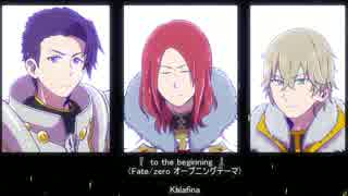 【Fate/人力】 to the beginning 【円卓】