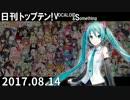 日刊トップテン!VOCALOID&something【日刊ぼかさん2017.08.14】