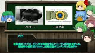 原子力の仕組み@ゆっくり科学解説 #05