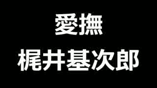 青空文庫朗読 愛撫 梶井基次郎【ゆっく