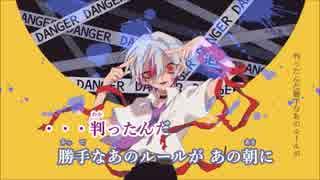 【ニコカラ】スーサイドダンスにご用心(On
