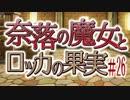 【奈落の魔女とロッカの果実】王道RPGを最後までプレイpart26【実況】