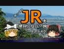 【ゆっくり】 JRを使わない旅 / part 40