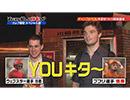 YOUは何しに日本へ?(配信オリジナル) 2017/8/14配信分【シリーズ配信中!】