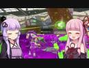 【スプラトゥーン2】茜ちゃんはスプラがしたい!  Part3【VOICEROID実況】