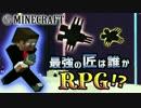 【日刊Minecraft】最強の匠は誰かRPG!?ジエンドの主編【4人実況】
