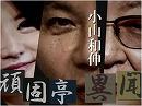 【頑固亭異聞】人口減少で日本は滅びる[桜H29/8/14]