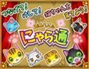 【ニコニコアプリ】育猫パズル にゃら通