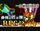 【日刊Minecraft】最強の匠は誰かRPG!?ジエンドの主編2日目【4人実況】