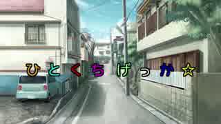 【クッキー☆人狼】 ひとくちげっか☆Case2
