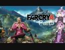 【VOICEROID2実況】ゆかりさんと狂気の世界へ Part5【FarCry4】